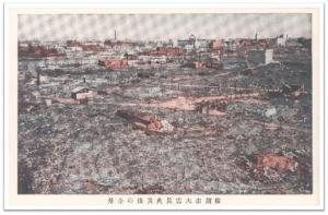 Vista entera después de la Yokohama City el fuego de desastre de terremoto Universitario
