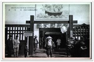 (Yokohama de memoria de reavivamiento la exhibición Universitaria) un museo de la historia