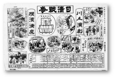Image of [Minato-za program of a play]