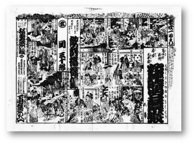 Image of [Shimoda-za sano pine program of a play]