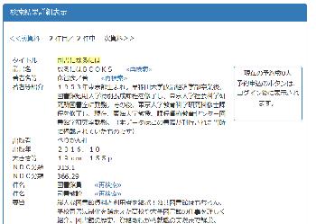 個人電腦版的檢索結果詳細表示畫面