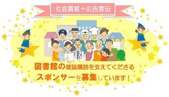 """¡La Yokohama City Biblioteca recluta los """"patrocinadores de la revista!"""""""