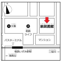 Es un mapa alrededor de la Biblioteca de Izumi. (a partir de enero, 2017)
