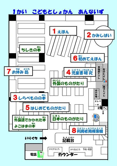 Konan the first floor of the library guide map
