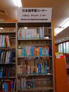 Introducción de la esquina de aprendizaje japonesa