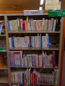 Introducción de la esquina de estudio de libro de los niños