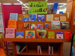 El despliegue de tema de libro de niños