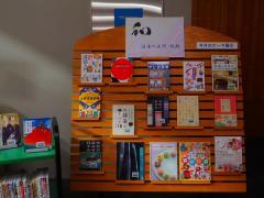 Tradición de la cultura de suma de despliegue de tema Japón de enero