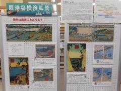 Tratado el paisaje de Yokohama de puerto para describir de tablero .......