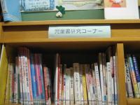 La esquina de estudio de libro de niños