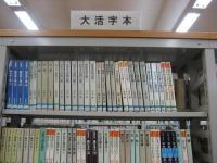 Esquina del libro impresa grande