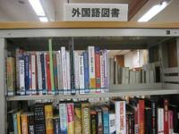 Esquina de libro de idioma extranjera