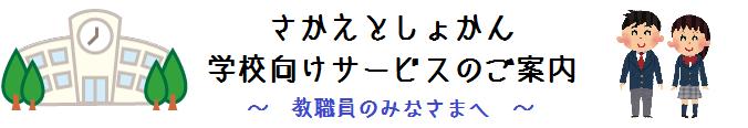 Información para el servicio para las Sakae biblioteca escuelas