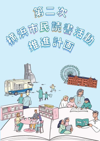 Second Yokohama citizen reading activity promotion plan cover