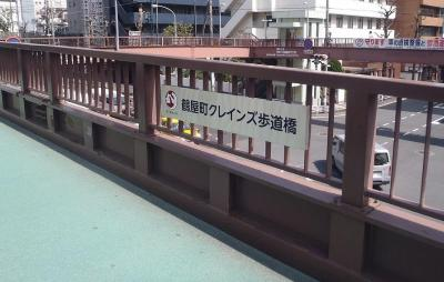 It is photograph of Tsuruyacho Crane pedestrian bridge. Plate of the name is advocated to pedestrian bridge.