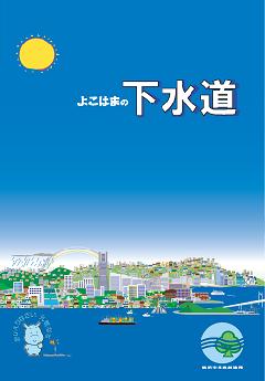 The sewer leaflet cover of Yokohama