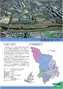 Kohoku water reproduction center summary