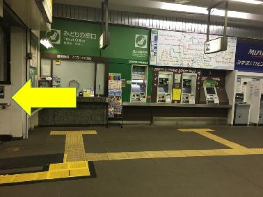 Isogo Station wicket