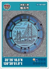 Yokohama-shi boca de inspección tarjeta (modelo de puente de bahía) (la superficie)