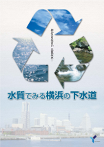 Photograph of cover of the sewer of Yokohama judging from the quality of the water