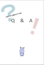 Photograph of cover of the sewer Q&A of Yokohama judging from the quality of the water