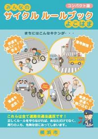 Cycle rulebook Yokohama compact version of all