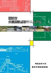 Imagen del Yokohama-shi Parque facilidad cheque manual