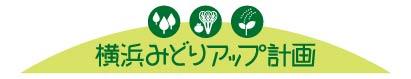Yokohama Green Up Plan Logo