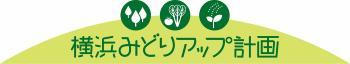 요코하마 초록 업 계획의 로고 마크