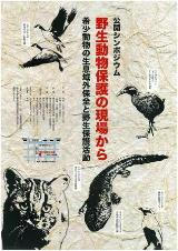 Poster (from the spot of wild animal protection) of lecture