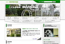 Association homepage image of Yokohama-shi green