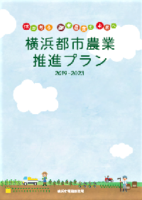 Yokohama urban agriculture promotion plan 2019-2023 cover