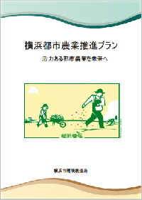 Yokohama urban agriculture promotion plan 2014-2018 cover