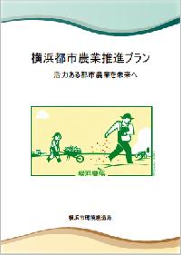 橫濱都市農業推進計劃2014-2018封面