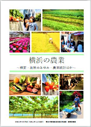"""Folleto la """"agricultura de Yokohama"""" la tapa"""