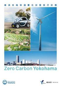 Yokohama-shi global warming measure implementation plan summary