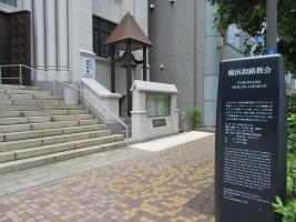 Yokohama finger road church