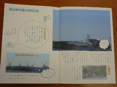 Photograph of guidebook