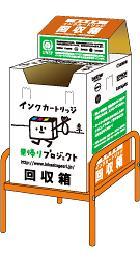 Borre projeto de volta ao lar de cartucho - caixa de coleção