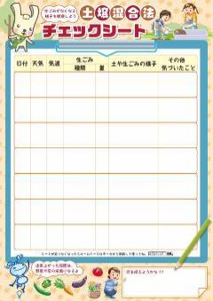 Check sheet (the surface)