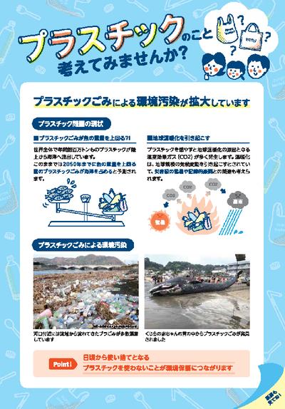 플라스틱 계발 광고지