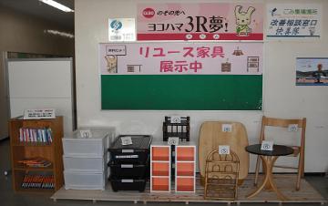 가나가와 사무소 재사용 가구 전시 코너 사진