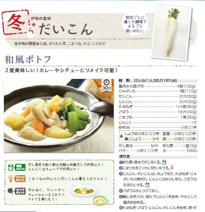 Receta de las verduras estacional