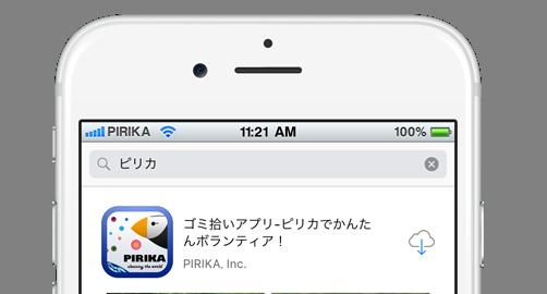 피리카를 다운로드하는 스마트폰의 이미지