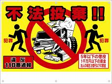 Prevention of illegal dumping enlightenment signboard