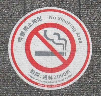 喫煙 ららぽーと 所 横浜