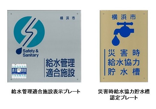 Water supply management conformity facility indication plate and disaster hourly wage water cooperation water tank authorization plate