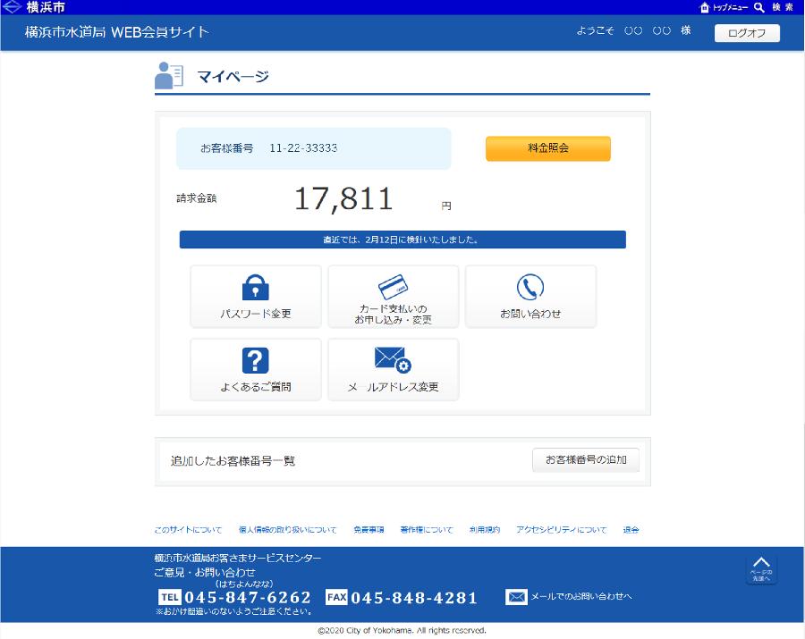 WEB 회원 사이트 마이 페이지 샘플 화면