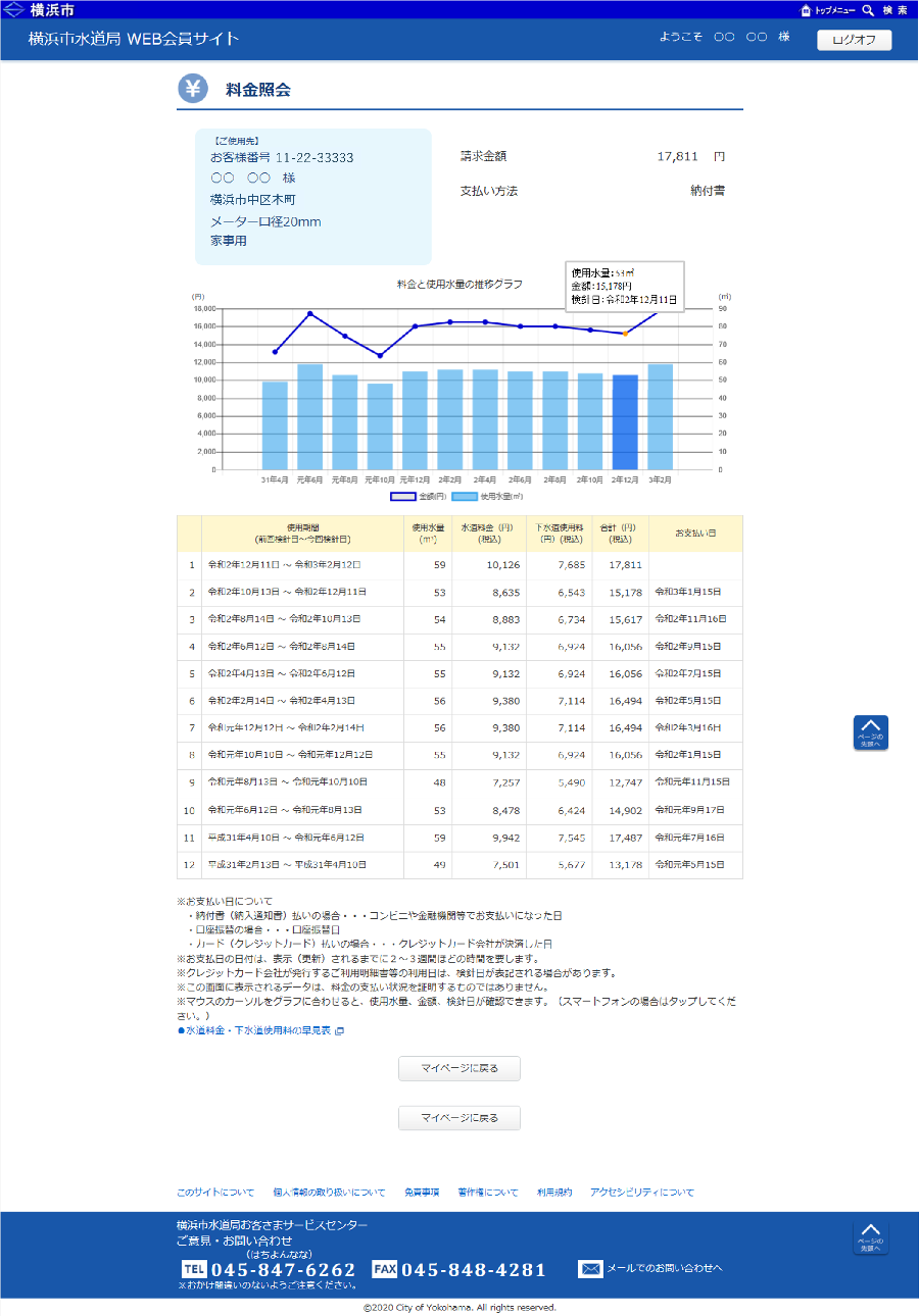 WEB 회원 사이트 요금 조회 샘플 화면
