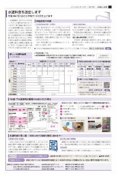 홍보야 고하마 2021년 2월호 3 페이지